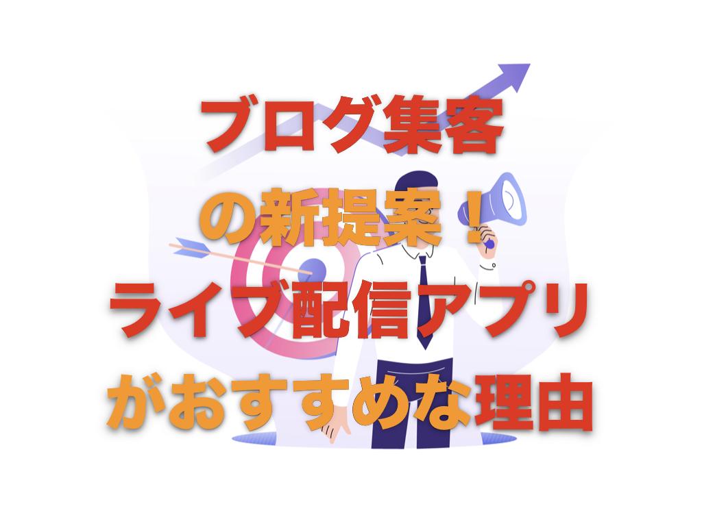ブログ 集客 配信アプリ