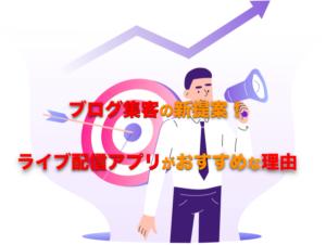 ブログ-集客-ライブ配信アプリ